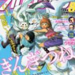 ジョジョの奇妙な冒険 第8部『ジョジョリオン』、絶賛連載中! ウルトラジャンプ2011年8月号、7月19日発売!!