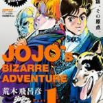 ジョジョ第1部をジャンプサイズで一気読みッ! 『ジョジョの奇妙な冒険 第1部 ファントムブラッド 総集編』