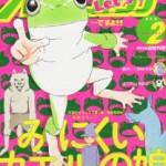 『ジョジョリオン』絶賛連載中ッ!! 小冊子『JoJonium BOOK』付、ウルトラジャンプ2014年2月号、1月18日(土)発売!