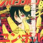 『スティール・ボール・ラン』絶賛連載中!! ウルトラジャンプ2010年8月号、7月17日(土)発売!