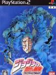 あえて言おう、とうとう会えたな! PS2『ジョジョの奇妙な冒険 ファントムブラッド』、10月26日発売ィィィ!!