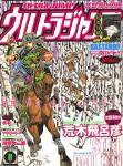 『スティール・ボール・ラン』が表紙!! ウルトラジャンプ8月号、7月19日(水)発売ッ!!