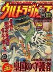 特別付録『SBRコミックス収納BOX』をゲットせよ! ウルトラジャンプ12月号、11月18日(土)発売ッ!!