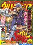 表紙は『スティール・ボール・ラン』!! ウルトラジャンプ2007年3月号、2月19日(月)発売ッ!!