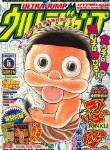 『スティール・ボール・ラン』連載中!! ウルトラジャンプ2007年5月号、4月19日(木)発売ッ!!