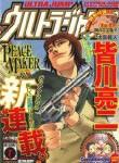 『スティール・ボール・ラン』連載中!! ウルトラジャンプ2007年7月号、6月19日(火)発売ッ!!