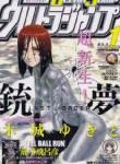 『SBR』14巻専用クリアカバー付! ウルトラジャンプ2008年01月号、12月19日(水)発売ッ!!
