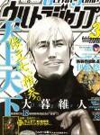 『スティール・ボール・ラン』、今月号は休載… ウルトラジャンプ2008年3月号、2月19日(火)発売