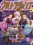 『STEEL BALL RUN マウスパッド』付!! ウルトラジャンプ2008年5月号、4月19日(土)発売ッ!!