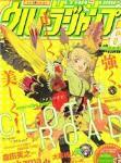 『スティール・ボール・ラン』連載中!! ウルトラジャンプ2008年6月号、5月19日(月)発売ッ!!