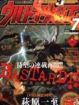 『スティール・ボール・ラン』連載中!! ウルトラジャンプ2008年7月号、6月19日(木)発売ッ!!