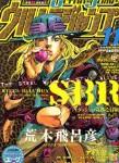 表紙は『スティール・ボール・ラン』!! ウルトラジャンプ2008年11月号、10月18日(土)発売ッ!!