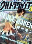 『スティール・ボール・ラン』連載再開!! ウルトラジャンプ2009年3月号、2月19日(木)発売ッ!!