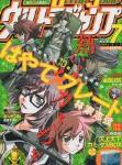 荒木先生インタビューも掲載!(『SBR』は休載) ウルトラジャンプ2009年7月号、6月19日(金)発売!