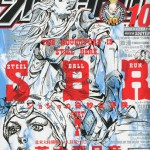 『スティール・ボール・ラン』が表紙!! ウルトラジャンプ2009年10月号、9月19日(土)発売!