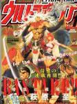 『スティール・ボール・ラン』連載中!! ウルトラジャンプ2010年1月号、12月19日(土)発売!