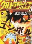 『スティール・ボール・ラン』連載中!! ウルトラジャンプ2010年3月号、2月19日(金)発売!