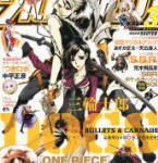 特別付録『SBR ポケットティッシュBOX』付! ウルトラジャンプ2011年3月号、2月19日(土)発売!