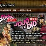 スピードワゴンと空条承太郎が「ジョジョ」を語り尽くすッ! ネットラジオ番組『JOJOraDIO』が限定版として復活ゥッ!!