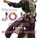 アニメ「ジョジョ」公式ガイドブックッ! 『TVアニメーション[ジョジョの奇妙な冒険 スターダストクルセイダース] STAND UP GUIDE』