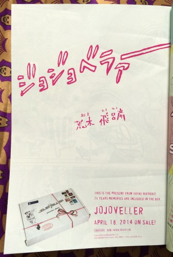 2014-04-07-jojoveller2