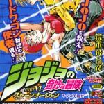 スタープラチナのDISCを巡る攻防!! 集英社リミックス ジョジョPart6 ストーンオーシャン[4](重版)