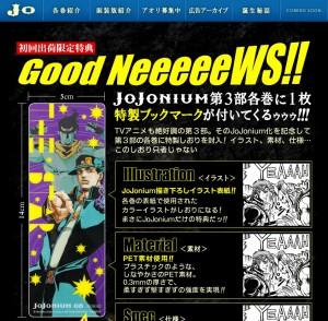 2014-06-04-jojonium-siori