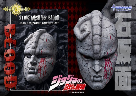 2014-06-10-stonemask_blood