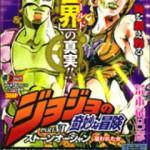 誕生、ザ・ニュー神父!!! 集英社リミックス ジョジョPart6 ストーンオーシャン[7](重版)