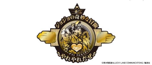 2014-10-11-kuji-jojo3