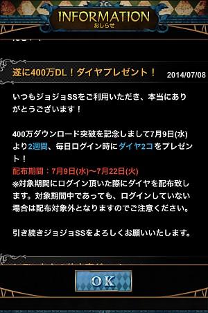 2014-07-09-jojoss
