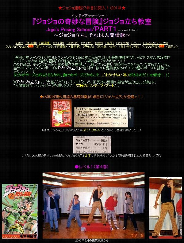 2014-07-21-jojodachi