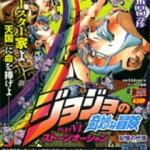 ヤバイ「DISC」がIN!! そして明かされるウェザー・リポートの過去!! 集英社リミックス ジョジョPart6 ストーンオーシャン[9](重版)