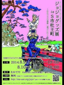 2014-07-28-jojogoods-moriou
