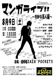 2014-08-02-mangalive