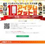 ジョジョSS「SR空条承太郎」が貰える「バンナム スマホ祭」キャンペーン! アニメVerのRアヴドゥルや、450万DL記念10日連続ダイヤ配布も!