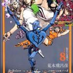今年はコミックス3冊目!! ジョジョの奇妙な冒険 Part8『ジョジョリオン』コミックス8巻、2014年10月17日(金)発売ッ!!
