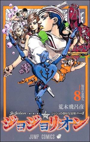 ジョジョリオン(8) (ジャンプコミックス)
