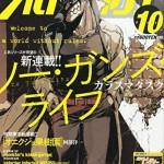 荒木先生の初連載作『魔少年ビーティー』が丸ごと1冊付いてくる!! ウルトラジャンプ2014年10月号 ※今月は『ジョジョリオン』休載