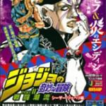 表紙イラストは「炎のエシディシ」! ジョジョ集英社リミックス ジョジョの奇妙な冒険 PART2 戦闘潮流[2](重版)