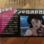 TVアニメ「ジョジョ」で、家出少女に「アン」と名づけたのは荒木先生だったッ!