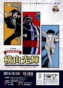 2014-10-10-yokoyamaten