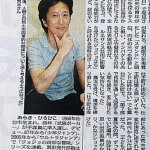 荒木家の本家も津波で流されていた… 地方紙『河北新報』(2014年10月21日号)で、荒木先生が「震災」を語る