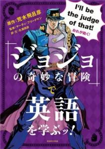 英会話学習書「『ジョジョの奇妙な冒険』で英語を学ぶッ!」