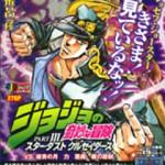 「きさま! 見ているなッ!」 集英社リミックス ジョジョの奇妙な冒険 PART3 スターダストクルセイダース[2](重版)