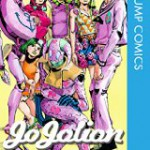 電子書籍版『ジョジョリオン』6巻、7巻がようやく発売。紙のコミックスからは最大8ヶ月遅れ