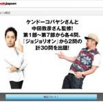 ジョジョを読んでなければ理解不能!? 全30問の『ジョジョ検定』、ケンコバ&オリラジ中田さんのインタビューも公開ッ!