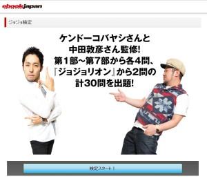 2014-12-07-jojokentei1