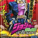 VS. 死神13、審判、女教皇!! 集英社リミックス ジョジョの奇妙な冒険 PART3 スターダストクルセイダース[5](重版)