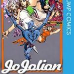 ジョジョ最新刊がスマホで読めるッ! 電子書籍版『ジョジョリオン』8巻、2014年12月19日発売ッ!!(紙からは2ヶ月遅れ)